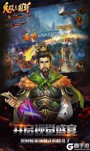 无双三国斩官方版游戏截图-3