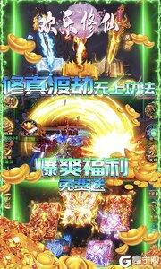 欢乐修仙游戏截图-3