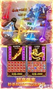 仙凡传(送648充值)游戏截图-4