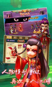 武侠Q传星耀版游戏截图-4