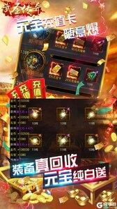 武圣传奇v1.0.0游戏截图-4