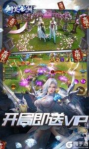 剑笑九州下载游戏游戏截图-2