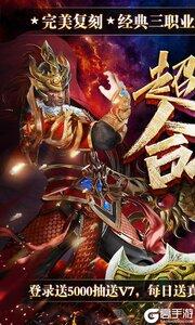 龙城传奇超变合击版游戏截图-0