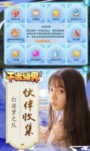 千古寵界:圣獸版游戲截圖-4