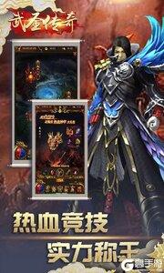 武圣传奇游戏截图-4