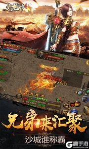 火龙冲(炼狱特权)游戏截图-4