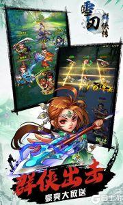 雪刀群侠传(定制商城)游戏截图-3