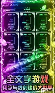 屠龙决战沙城正式服游戏截图-2