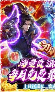 刀剑萌侠送仙卡10W充游戏截图-0