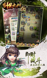 剑笑九州(满V版)游戏截图-4