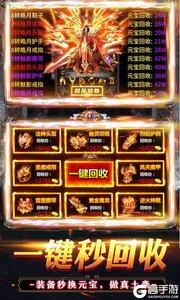 烈火战神无限版游戏截图-0
