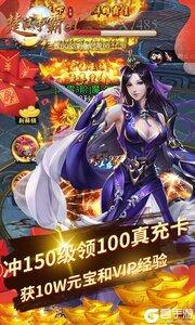 楚汉争霸OL商城版游戏截图-2