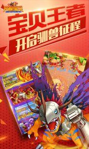 究极宝贝商城版游戏截图-2