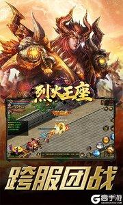 烈火王座游戏截图-0