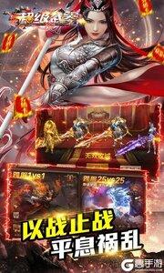 超级武器最新版游戏截图-4