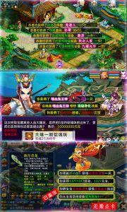 梦幻大唐(星耀版)游戏截图-3