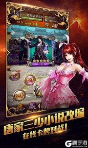 新唐门世界3733版游戏截图-0