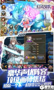 幻灵战歌巴兔版游戏截图-4