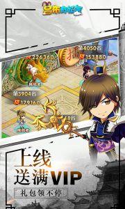 三国武神游戏截图-2