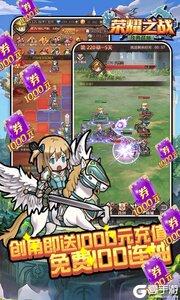 荣耀之战游戏截图-4