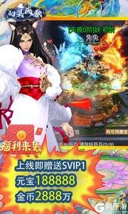 幻灵战歌咪噜版游戏截图-0