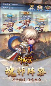 斗罗大陆神界传说2(满V版)游戏截图-1