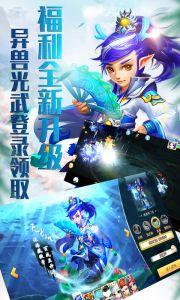 梦回仙游星耀版游戏截图-2