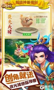 仙魔奇谈(福利特权)游戏截图-2