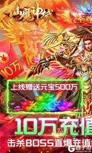仙魔神域游戏截图-0