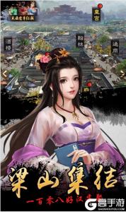 新水浒(商城版)游戏截图-1