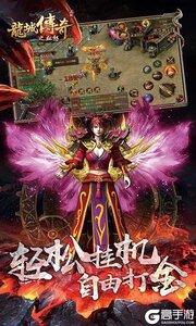 龙城传奇游戏截图-2