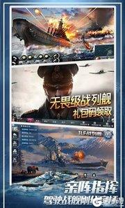 王牌戰艦(百抽特權)游戲截圖-4