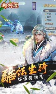 御剑决(商城特权)游戏截图-0