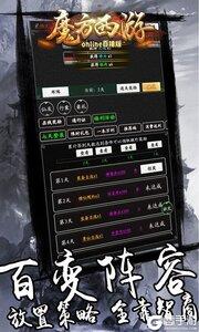 魔方西游online巴兔版游戏截图-2