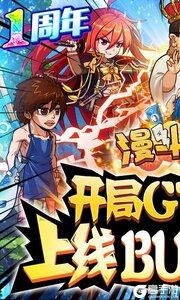 漫斗纪元咪噜版游戏截图-0