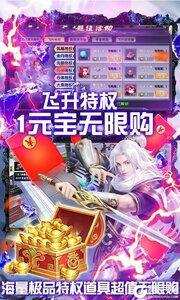 碧雪情天3D巴兔版游戏截图-2