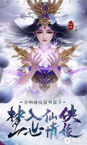 仙变3高爆版游戏截图-0