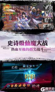 诛仙封神传(御剑天缘)游戏截图-4