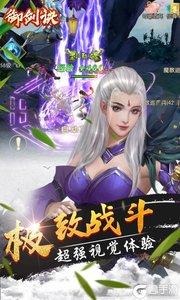 御剑决(商城特权)游戏截图-1