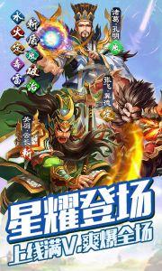 雷鸣三国(星耀版)游戏截图-4