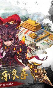 三国武神游戏截图-1