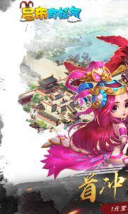 三国武神游戏截图-0