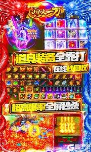 烈火一刀高爆福利版游戏截图-4
