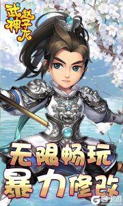 武神赵子龙海量特权游戏截图-0