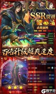 御龙三国志游戏截图-3