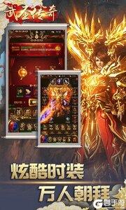 武圣传奇BT版游戏截图-3