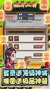 魂斗三国V游版游戏截图-3