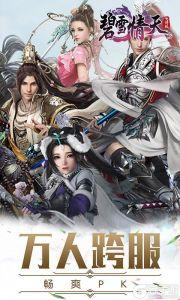 碧雪情天3DBT版游戏截图-2