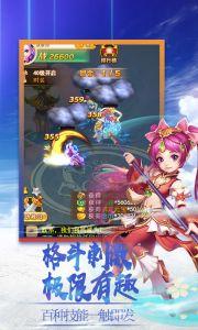 诛仙封神传海量版游戏截图-3