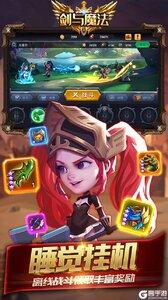 剑与魔法VIP版游戏截图-1